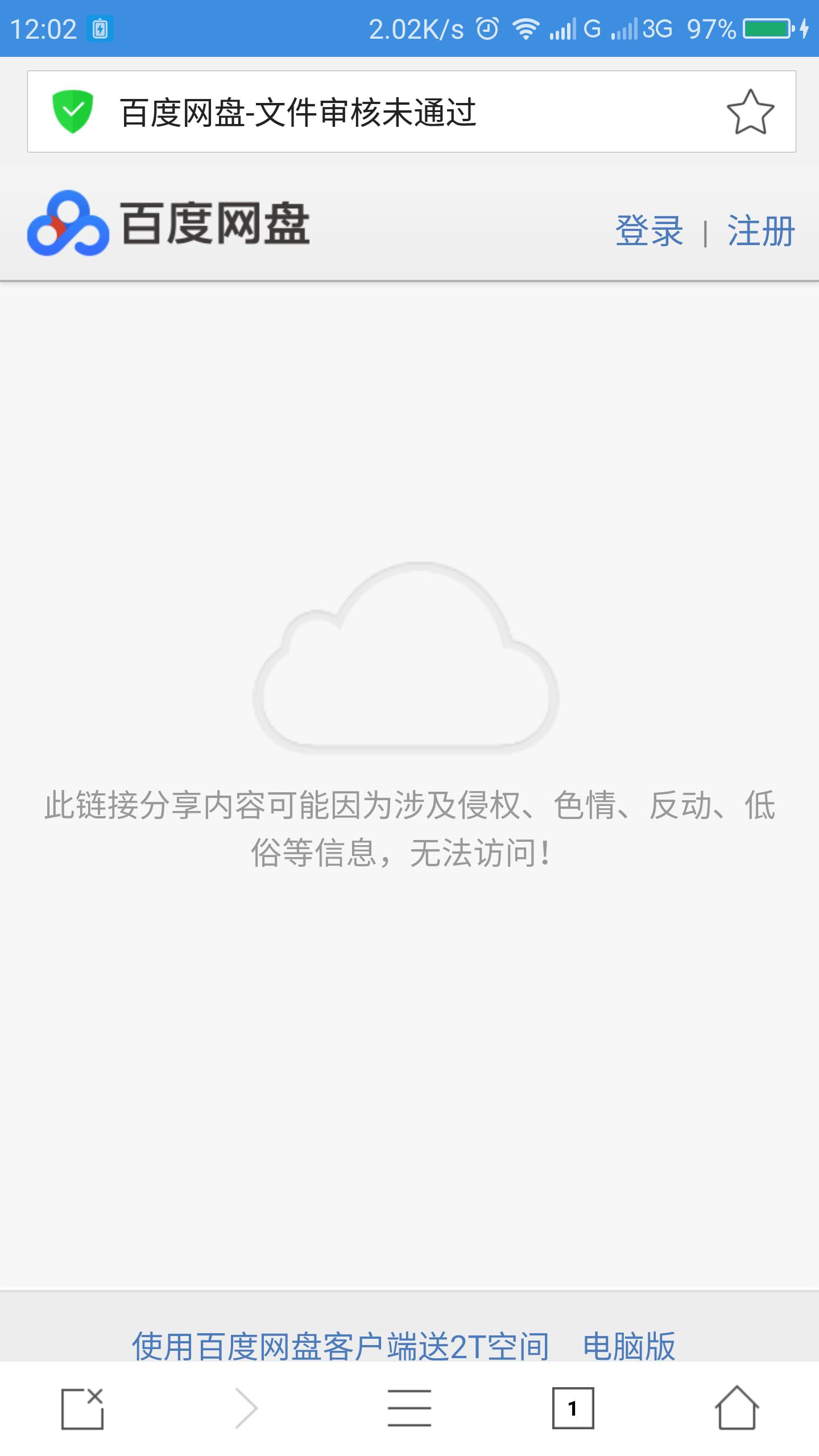 Screenshot_2017-04-03-12-03-01.png