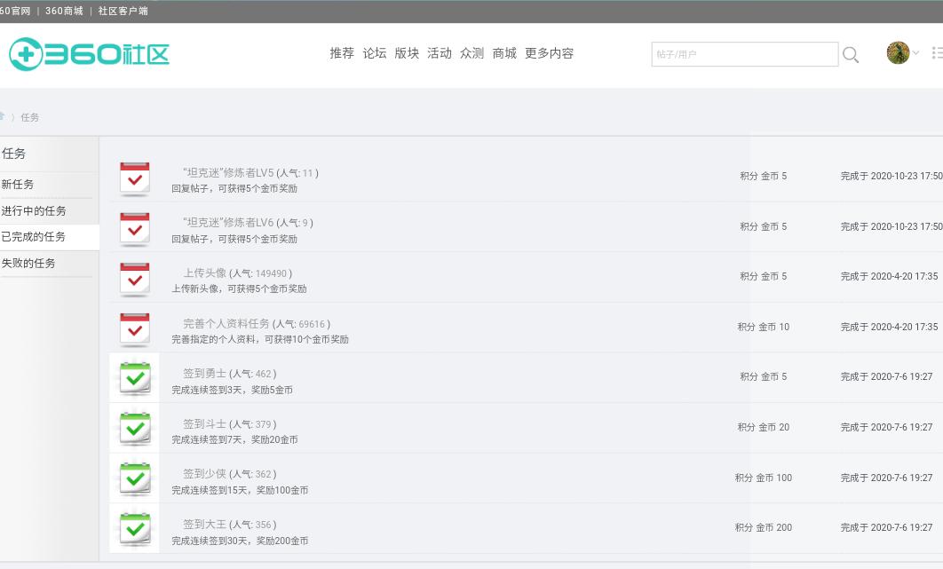 Screenshot_20201023_222122_com.qiku.bbs.png