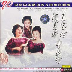 20世纪中华歌坛名人百集珍藏版曹燕珍/钱曼华/王宝珍