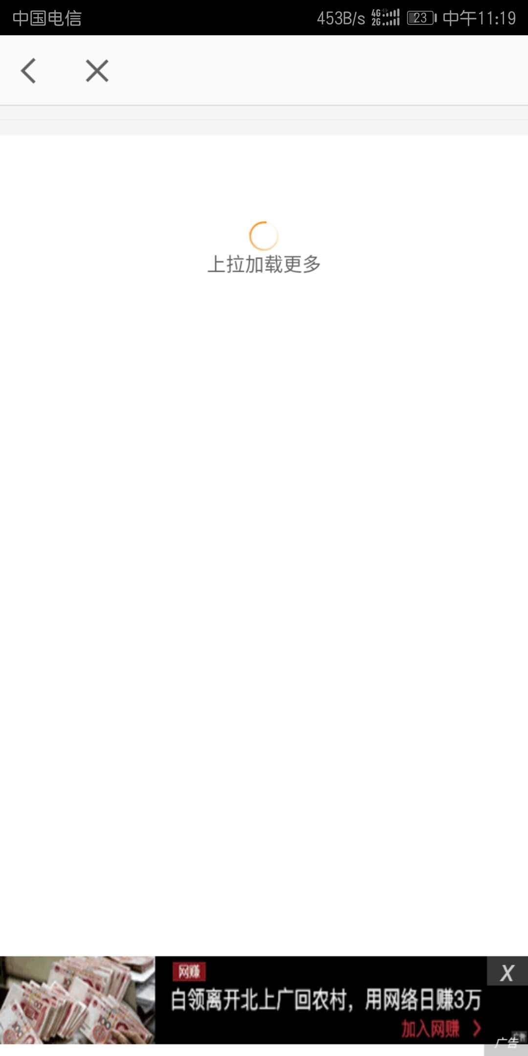 求助!!,荣耀V10 疑似广告劫持,APP下方弹广告。