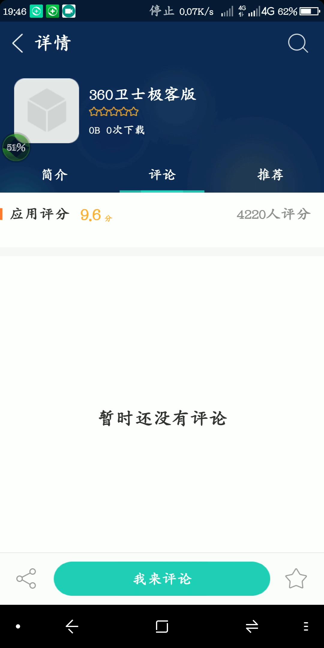 Screenshot_2018-06-28-19-53-41.png