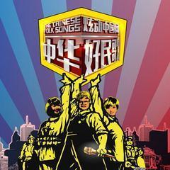 中华好民歌第二季 第九期