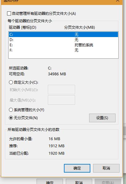 告急,没注意,零碎盘瘦身把假造内存转移到E盘了,改C盘重启不失效