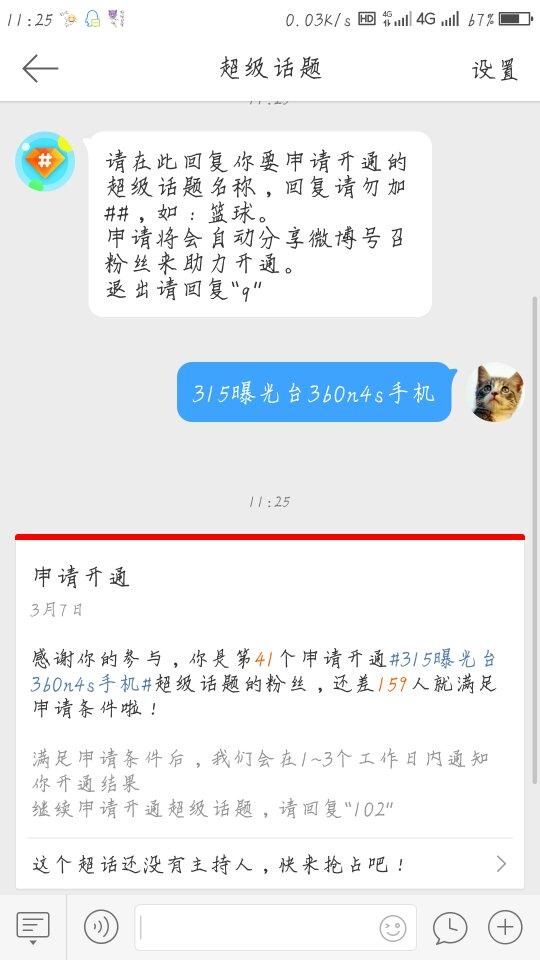 Screenshot_2017-03-07-11-25-55_compress.png