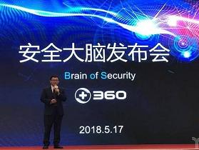"""尊龙娱乐发布""""安全大脑"""" 五大核心能力 AI辅助网络安全"""