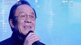滚滚长江东逝水 现场版