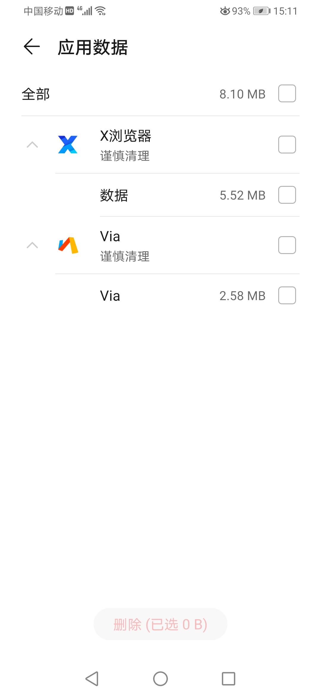 Screenshot_20200818_151153_com.huawei.systemmanager.jpg