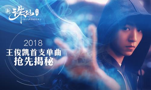 王俊凯2018为《诛仙》发布首支单曲方文山填词