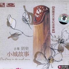 小城故事-邓丽君古筝纪念专辑