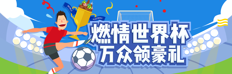 【活动】激情世界杯,超多大奖等你拿!