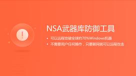 """一文读懂""""勒索蠕虫""""(NSA泄露""""永恒之蓝"""