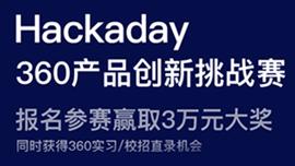 【奖金丰厚】Hackaday—360产品创新挑战赛