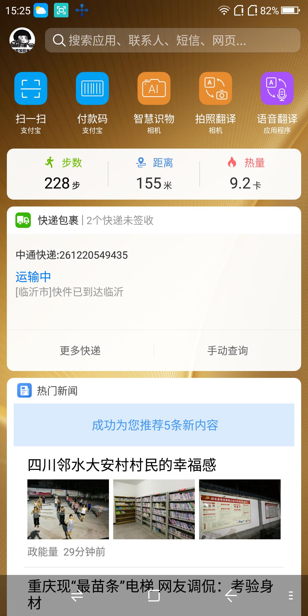 Screenshot_2018-08-21-15-25-41.png