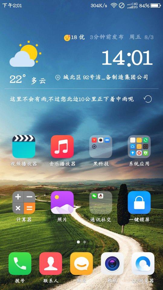 Screenshot_2018-08-03-14-01-05_compress.png