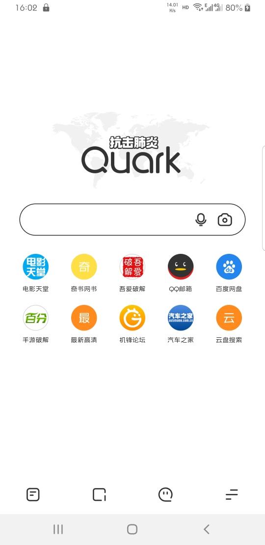 Screenshot_20200321-160225_Quark Browser.jpg