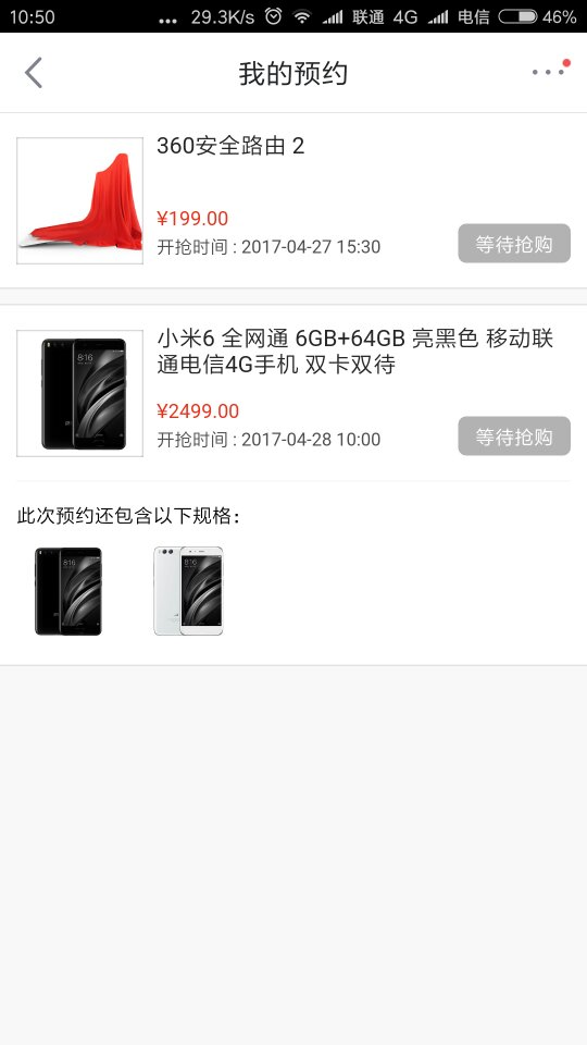 Screenshot_2017-04-24-10-50-04-199_com.jingdong.app.mall_compress.png