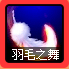 羽毛之舞.png