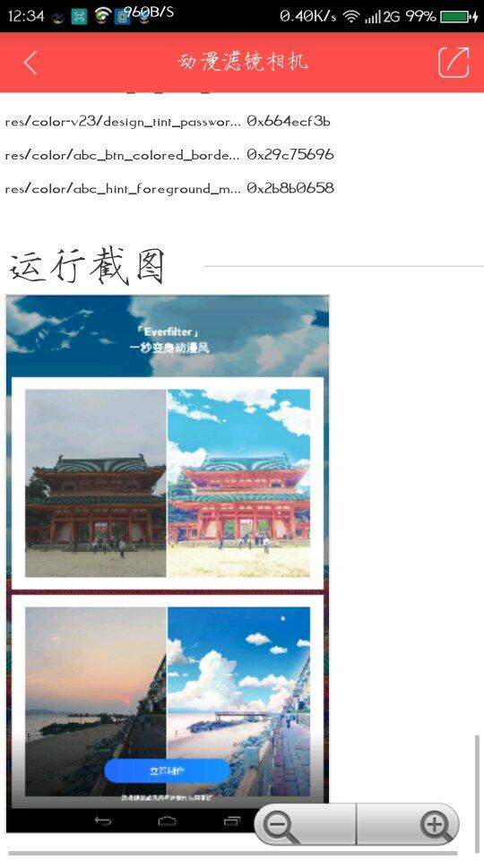 Screenshot_2017-02-07-12-34-17_compress.png