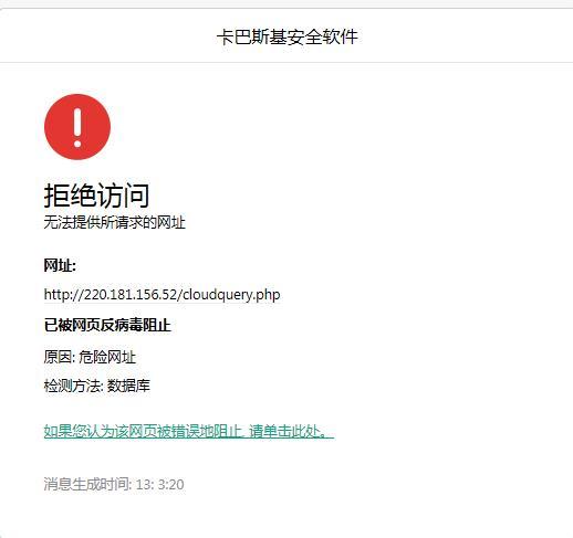 软件管家和防护中心的云查询链接为什么在卡巴的ksn黑名单中?