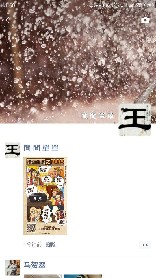 Screenshot_2019-06-19-11-50-52-596_com.tencent.mm_compress.png