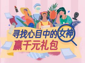 【有奖活动】寻找心目中的女神,赢千元礼包!