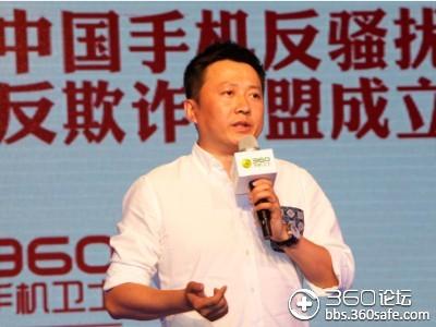 2奇虎360高级副总裁于光东致辞.jpg