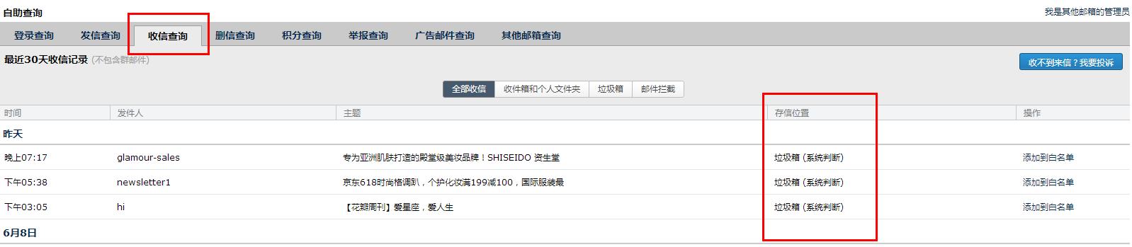 QQ邮箱自助查询2.png