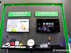 第三届数字中国建设峰|360智慧生活携十余款产品惊艳亮相