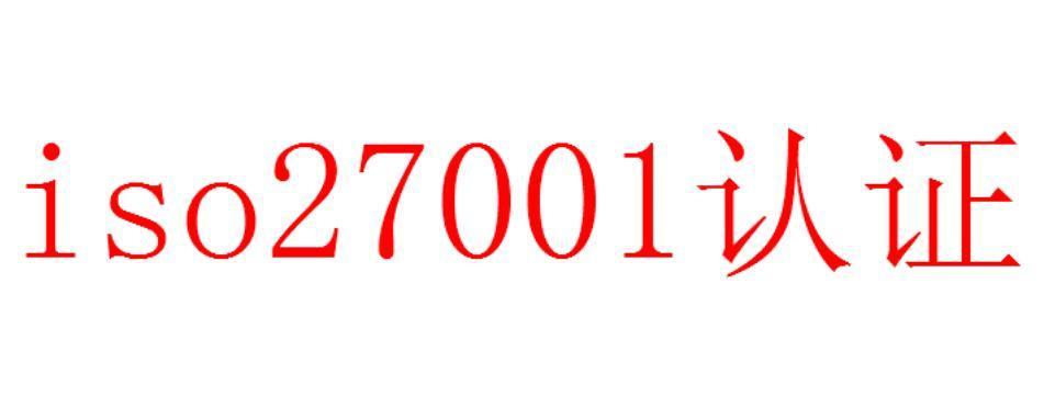 iso27001 信息安全管理实用规则iso/iec27001的前身
