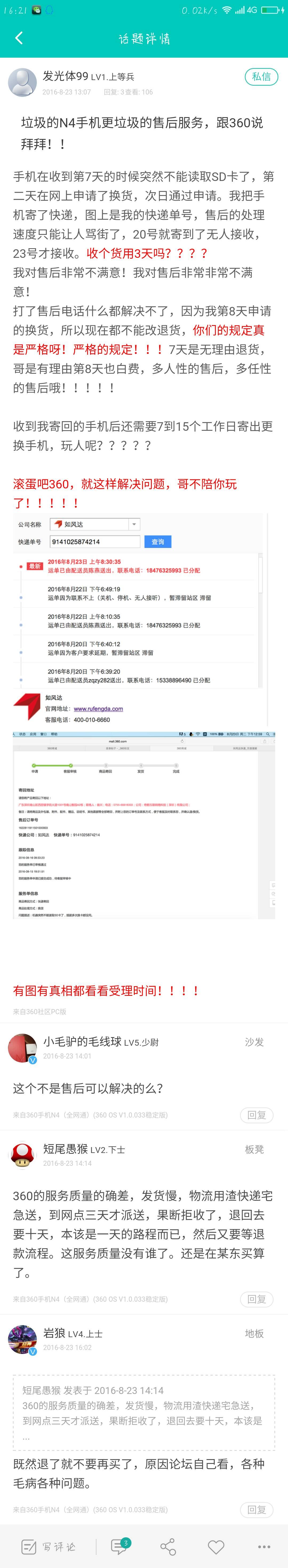 Screenshot_2016-08-23-16-21-25_compress.png