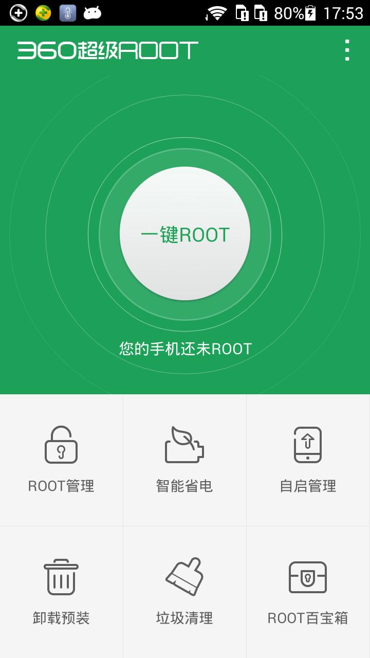 未root.png