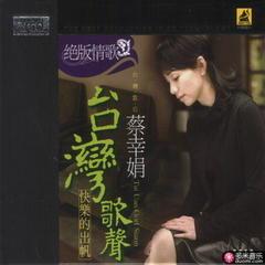 绝版情歌-台湾歌声(快乐的出帆)