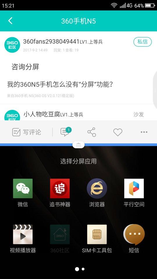 Screenshot_2017-09-02-15-21-10_compress.png
