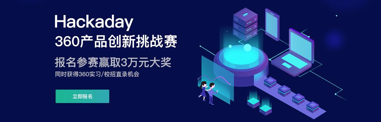 Hackaday——尊龙娱乐产品创新挑战赛