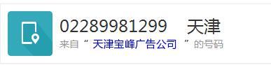 你好,可以帮助删除这批号码的标志吗?我用010和400号码操纵取消都不可?