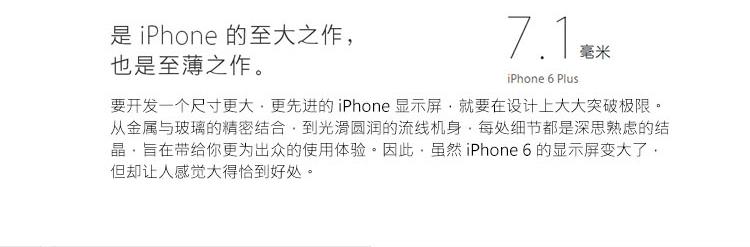 名称:苹果 iphone6 版本:国行 型号:A1586 支持网络:支持移动联通电信4G/3G/2G(如有错误,请以型号具体情况为准) 赠品:数据线(品胜),充电器(品胜),卡针 成色:9新 成色描述:轻微使用痕迹,屏幕有轻微划痕,贴膜不见。手机发货机身贴有360易碎贴标志,撕毁不保修不退货 官方保修期:在保,官方保修期截止到2015年12月5日 系统版本:8.