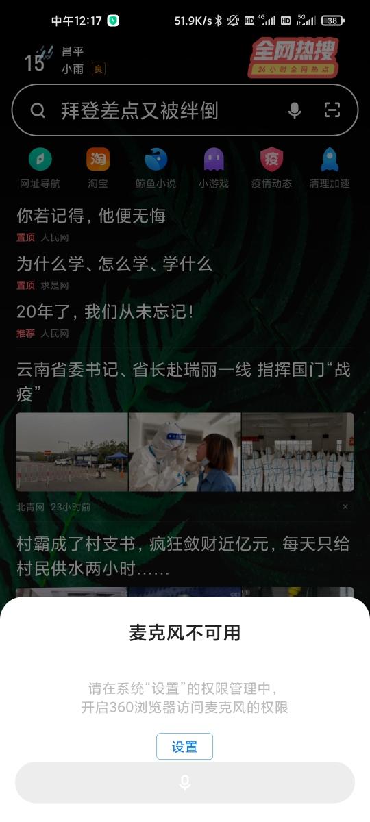 Screenshot_2021-04-02-12-17-26-864_com.qihoo.browser.jpg