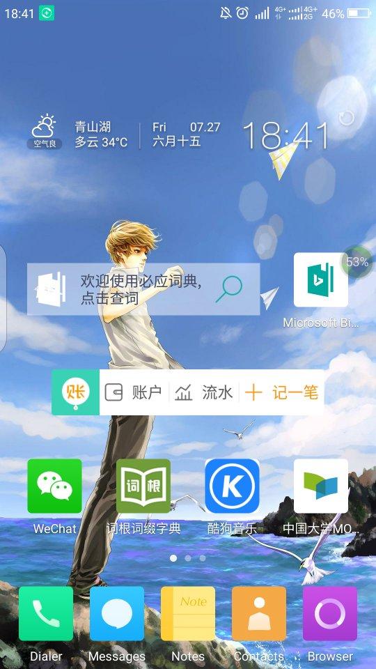 Screenshot_2018-07-27-18-41-29_compress.png