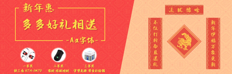 OS主题活动︱新年惠  Aa—字体打折出售 下