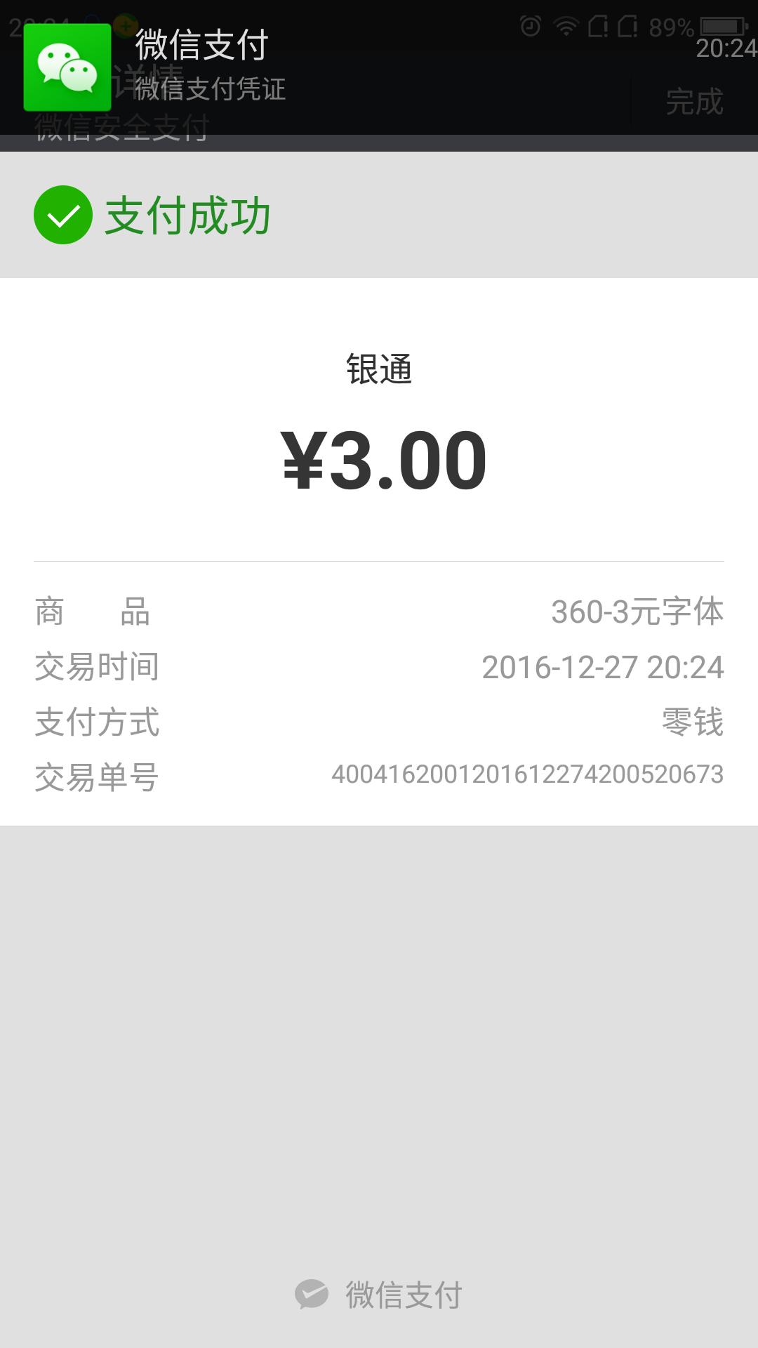 Screenshot_2016-12-27-20-24-30.png