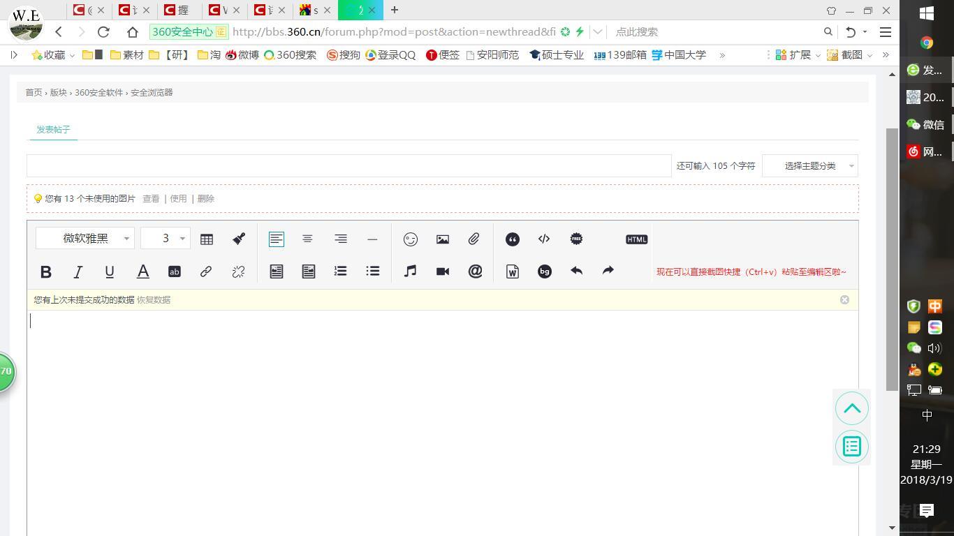360浏览器上边这个标签页,弹不回去