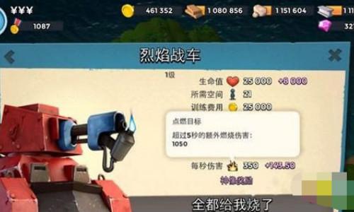 [海岛奇兵] 《海岛奇兵》烈焰战车攻略 详解怎么玩