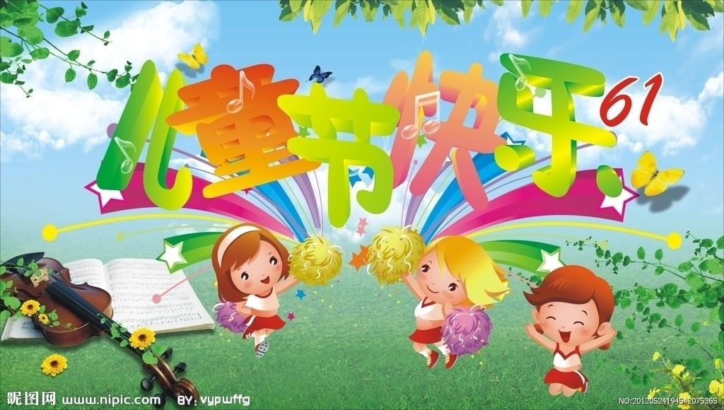 歌曲六一儿童节简谱