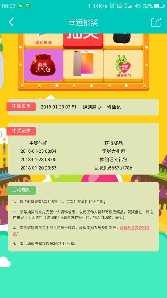 Screenshot_2018-01-23-08-07-34_compress.png