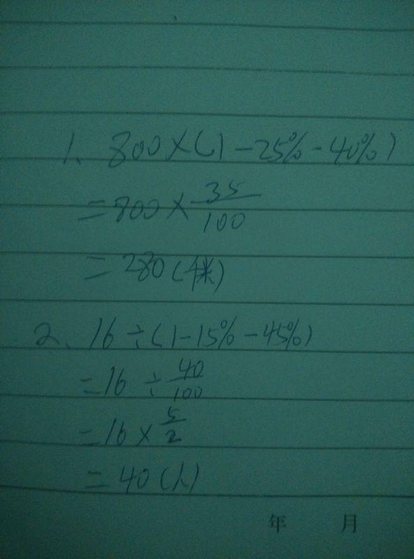 课堂六答案数学上招聘练习&小学作业本年级(都同步小学贵图片