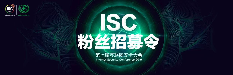 ISC招募