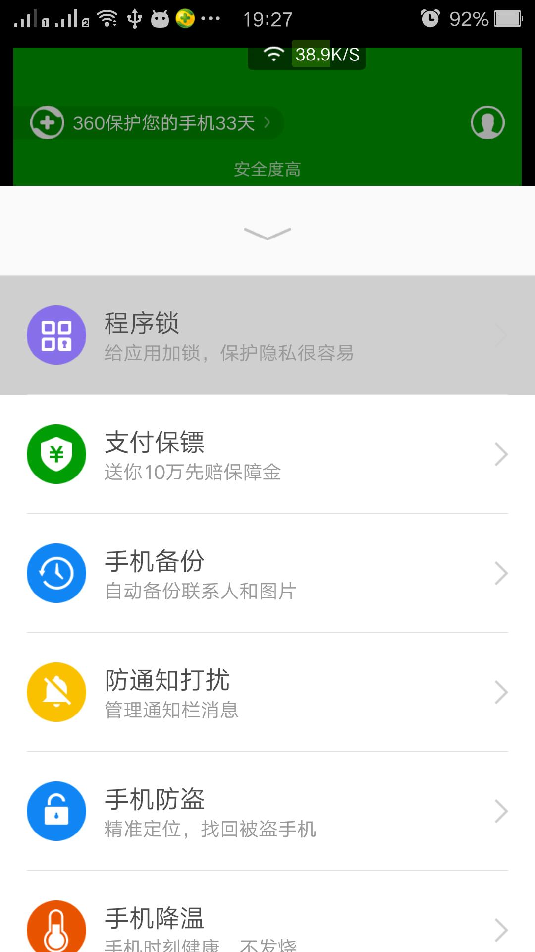 Screenshot_2015-12-22-19-27-00-163.png