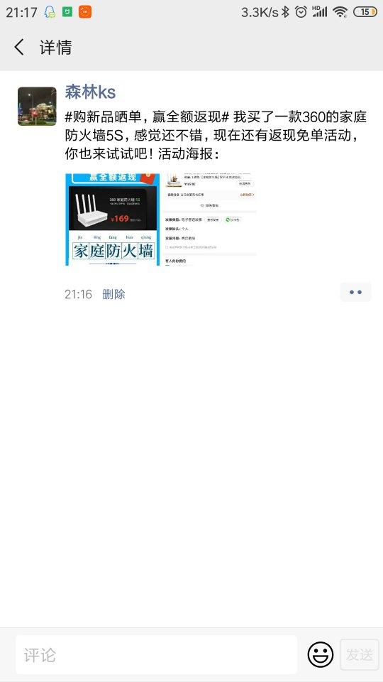 Screenshot_2019-04-04-21-17-29-715_com.tencent.mm_compress.png