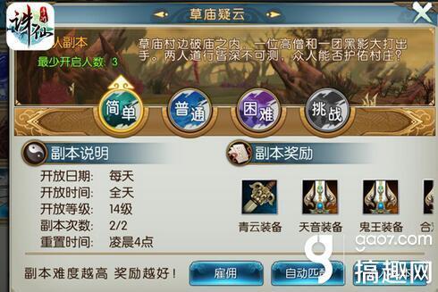 [诛仙-王俊凯代言] 合欢130级套装获得方法 详解怎么玩