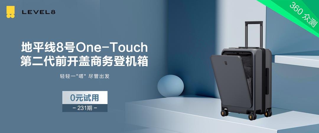【360众测】第231期地平线8号One-Touch第二代前开盖商务登机箱免费试用